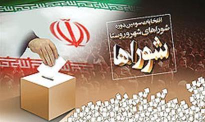 شرایط ثبت نام کاندیداهای پنجمین دوره انتخابات شوراهای اسلامی شهر و روستا اعلام شد.