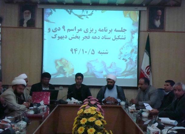 جلسه برنامه ريزي نهم دي ماه و ستاد گراميداشت دهه مبارك فجر در محل بخشداري ديهوك برگزار شد .