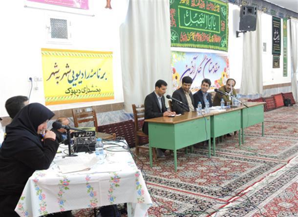 برنامه راديويي شهر به شهر در ديهوك برگزار شد .