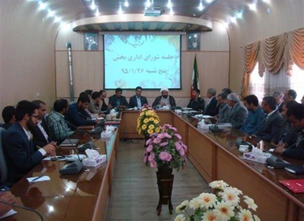جلسه شورای اداری بخش دیهوک